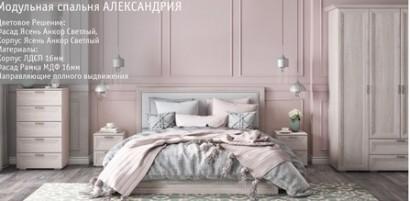 Композиция спальни Александрия