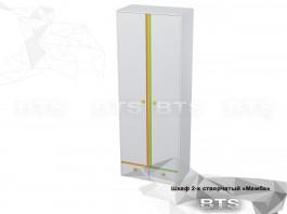 Мамба Шкаф 2-х дверный