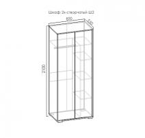 Оникс Ш2.55 шкаф 2-х створч.
