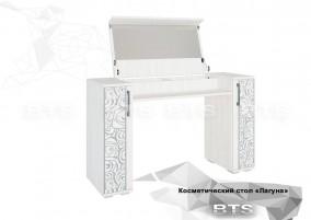 Лагуна Косметический стол