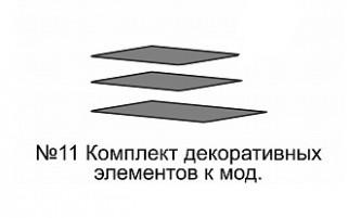Танго №11 Комплект декоративных элементов к мод. 13